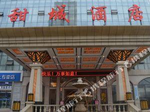 內江甜城國際酒店