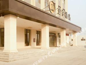 全季酒店(涿州東站店)