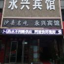 唐河永興賓館