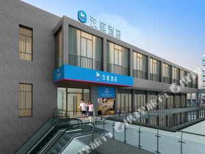 漢庭酒店(池州長江中路店)