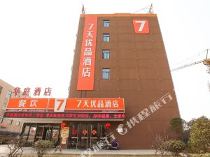 7天優品酒店(泰興長征路店)