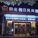 南昌陽光假日風尚酒店