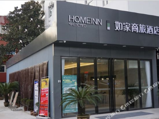 Home Inn Selected (Wuhan Yellow Crane Tower Pengliuyang Road Music Academy)