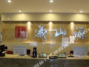 沁陽西萬義山源大酒店