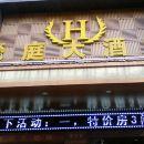 渭南潼關縣豪庭大酒店