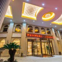 上海羅亞爾國際酒店酒店預訂