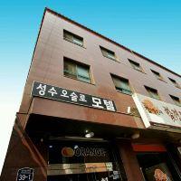 首爾Sungsu Oslo旅館酒店預訂