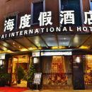 西昌山海度假酒店(原山海國際酒店)