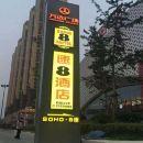 速8酒店(安陽萬達廣場店)