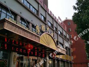 繁昌榮勝大酒店