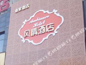 咸陽Ambiance風情酒店