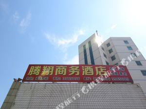 侯馬騰翔商務酒店
