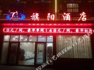 臨滄臨翔區旗陽酒店