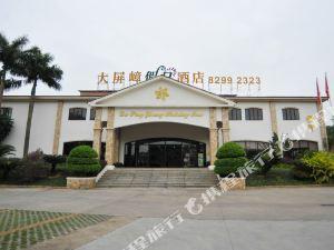 東莞大屏嶂假日酒店(Da Ping Zhang Holiday Hostel)