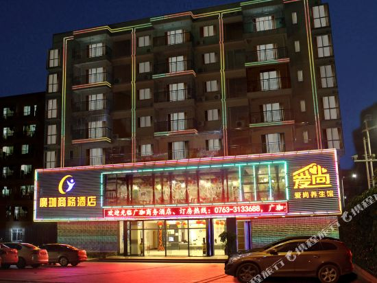 Guang Jia Business Hotel