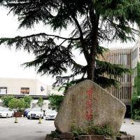 蘇州香雪海飯店酒店預訂