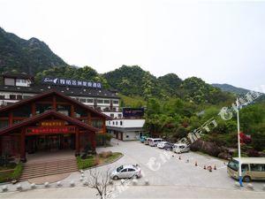 三清山雅栢遠洲度假酒店