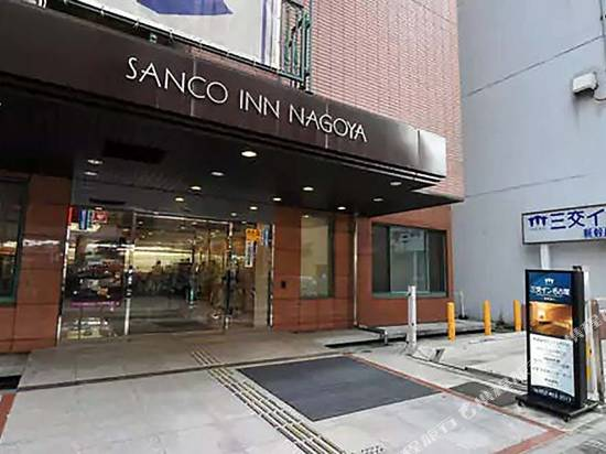 三交酒店名古屋新幹線口