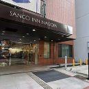 三交酒店名古屋新干線口(Sanco Inn Nagoya - Shinkansenguchi)
