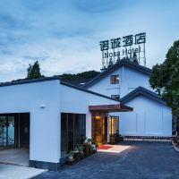 諾誠酒店(杭州樂園湘湖地鐵站店)酒店預訂