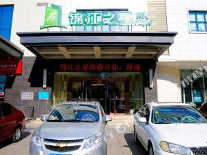 錦江之星(遼陽西關商業街店)