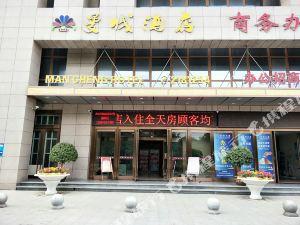 渭南曼城酒店