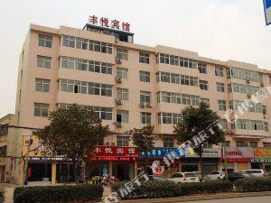 鄧州豐悦賓館