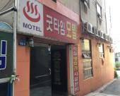釜山美好時光汽車旅館