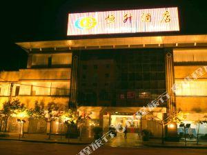 羅平恆升酒店