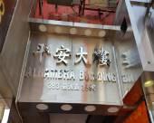 香港平安賓館