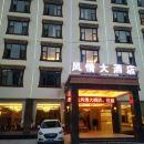 四姑娘山風情大酒店