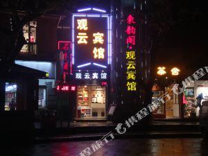 廬山東韻閣觀云賓館