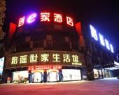 創e家酒店(金華金義都市鞋塘店)