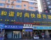 綏化和諧快捷賓館(火車站)