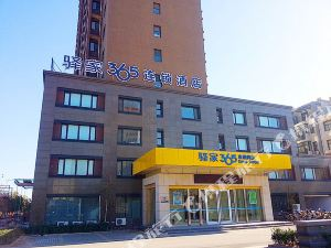 驛家365連鎖酒店(辛集市府大街國際皮革城店)