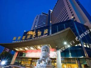 金華國貿景瀾大飯店