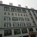 浩旺飯店(吳忠汽車站店)