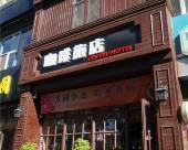 大同小逸咖啡旅店