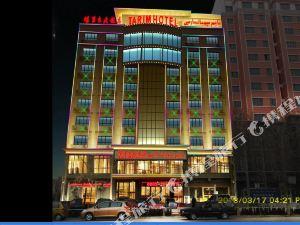 和田塔里木大飯店