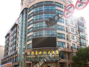 象山華夏世紀大酒店(原象山蘭陵大酒店)