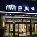 興義馨怡酒店