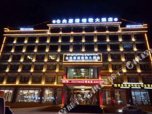 理塘倉央嘉措情歌酒店