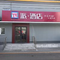 派酒店(北京蘋果園金安橋地鐵站店)酒店預訂
