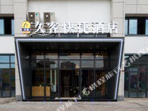 南陵久客快捷酒店
