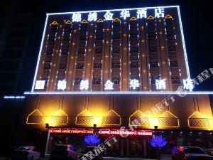 吐魯番錦繡金華酒店