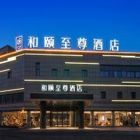 和頤至尊酒店(上海虹橋商務區國展中心店)酒店預訂