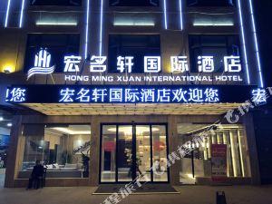 龍南宏名軒國際酒店
