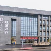 Q加·紅萊酒店(杭州蕭山國際機場東大門店)酒店預訂