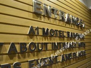 曼谷愛灣汽車旅館(A-One Motel)