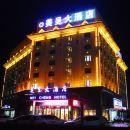 中衞美呈大酒店